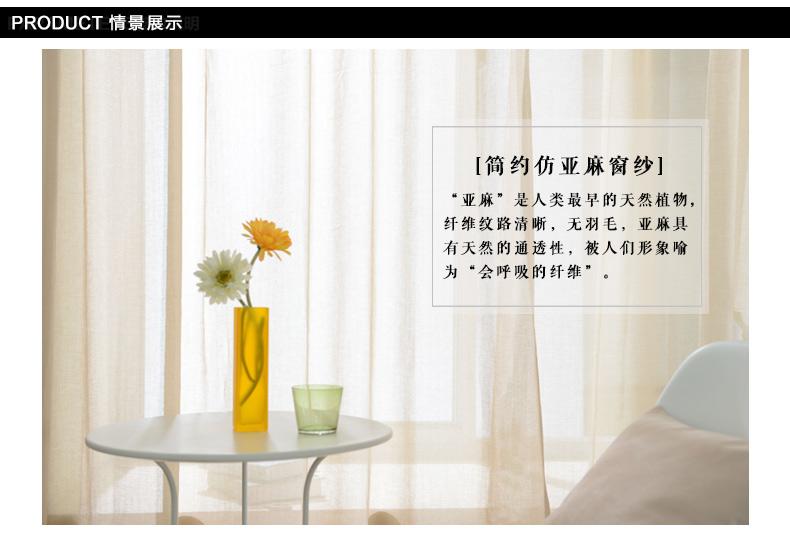 易可纺美式乡村窗帘客厅亚麻窗纱窗帘布料纯色卧室纱