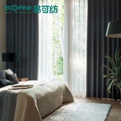 【草原】时尚高档纯色隔热保温防紫外线易可纺窗帘
