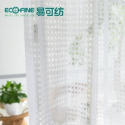 【咪莱福—棋盘格】易可纺现代简约白色网格镂空窗纱